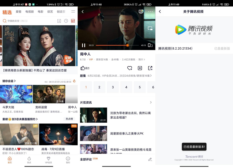 安卓腾讯视频v8.2.20绿化版