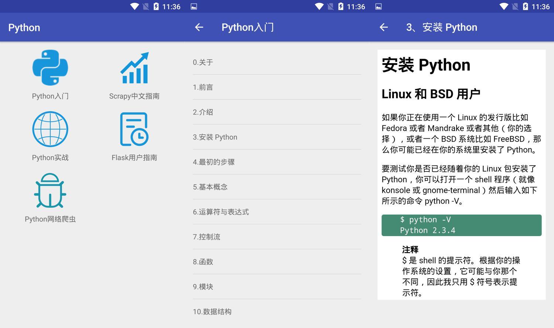 安卓Python学习手册v1.3