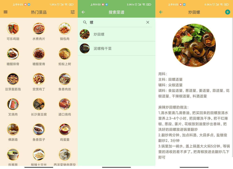 安卓中华美食谱v2.5绿化版