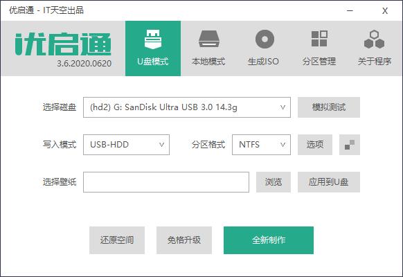 优启通 EasyU v3.6.2020.0620