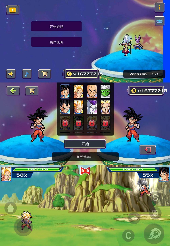 格斗类手机游戏 龙珠Z战斗