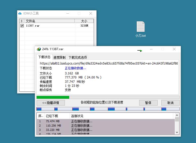 百度网盘调用IDM下载满速