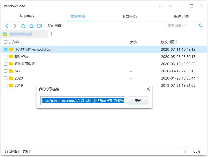 卢本伟PanDownload v3.5.2