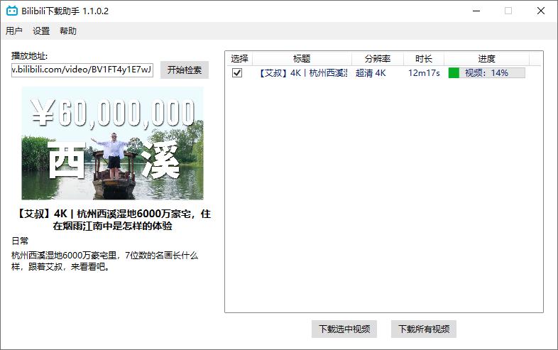 B站bilibili视频下载助手v1.1.0.2