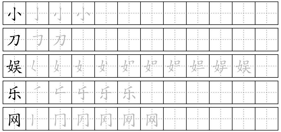汉字笔顺在线生成器源码-小酒资源