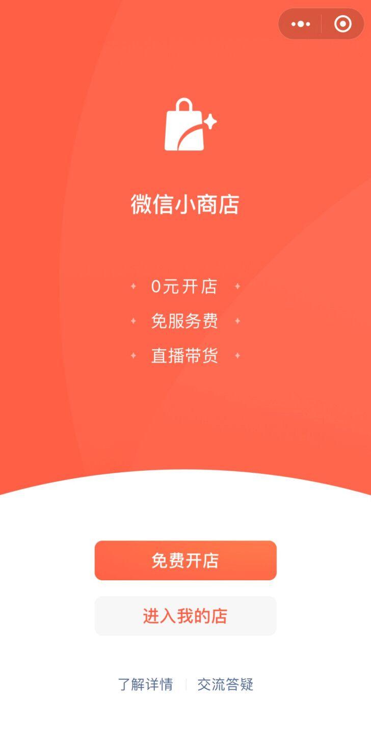 腾讯官宣-微信小商店正式上线,开放内测申请通道