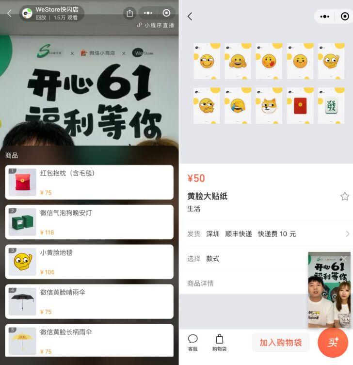 腾讯官宣:微信小商店正式上线-小酒资源