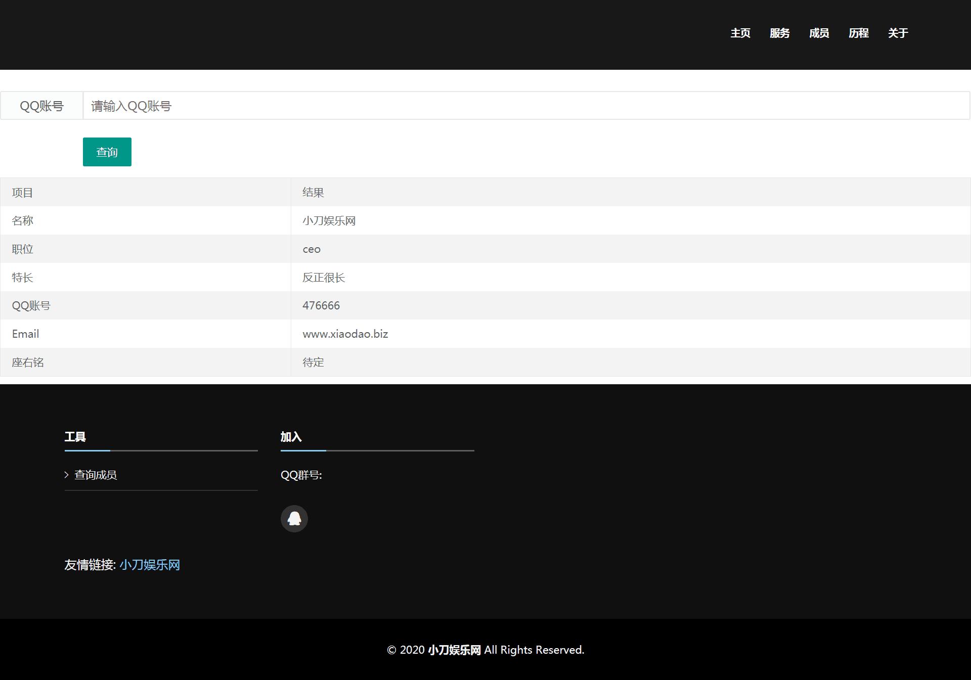 一页纸团队网站首页介绍源码-小酒资源