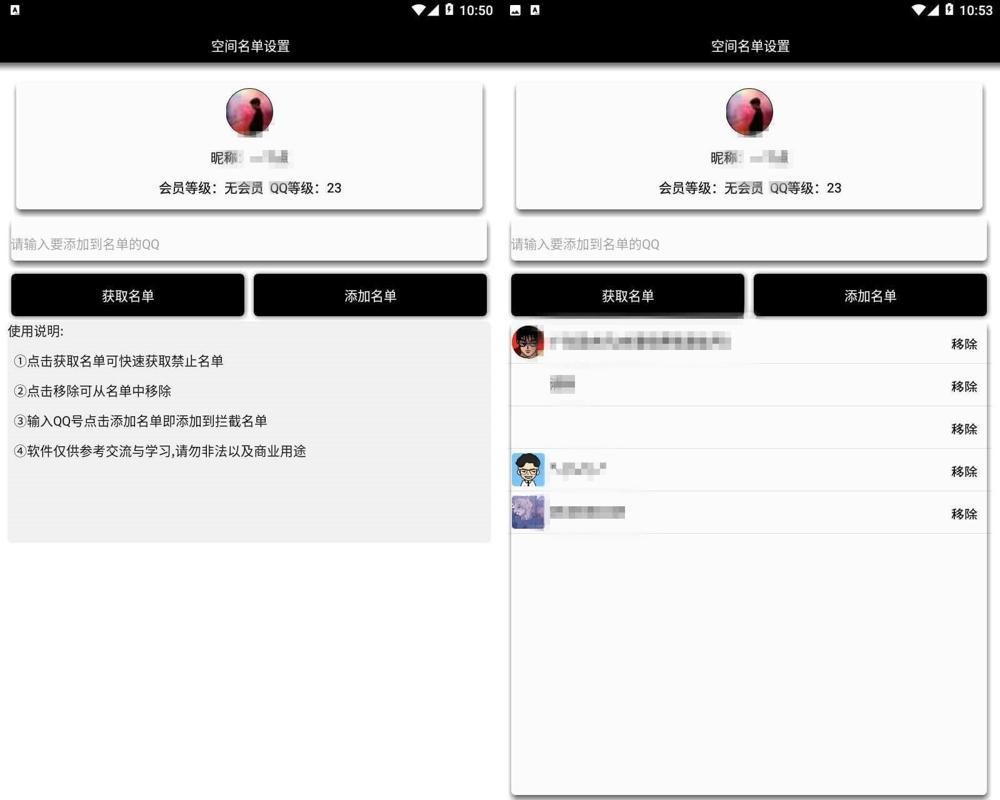 安卓QQ空间一键黑名单设置