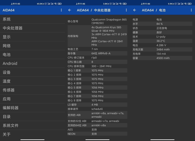 安卓AIDA64 v1.79高级版<
