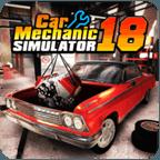 汽修模拟游戏 汽车修理工