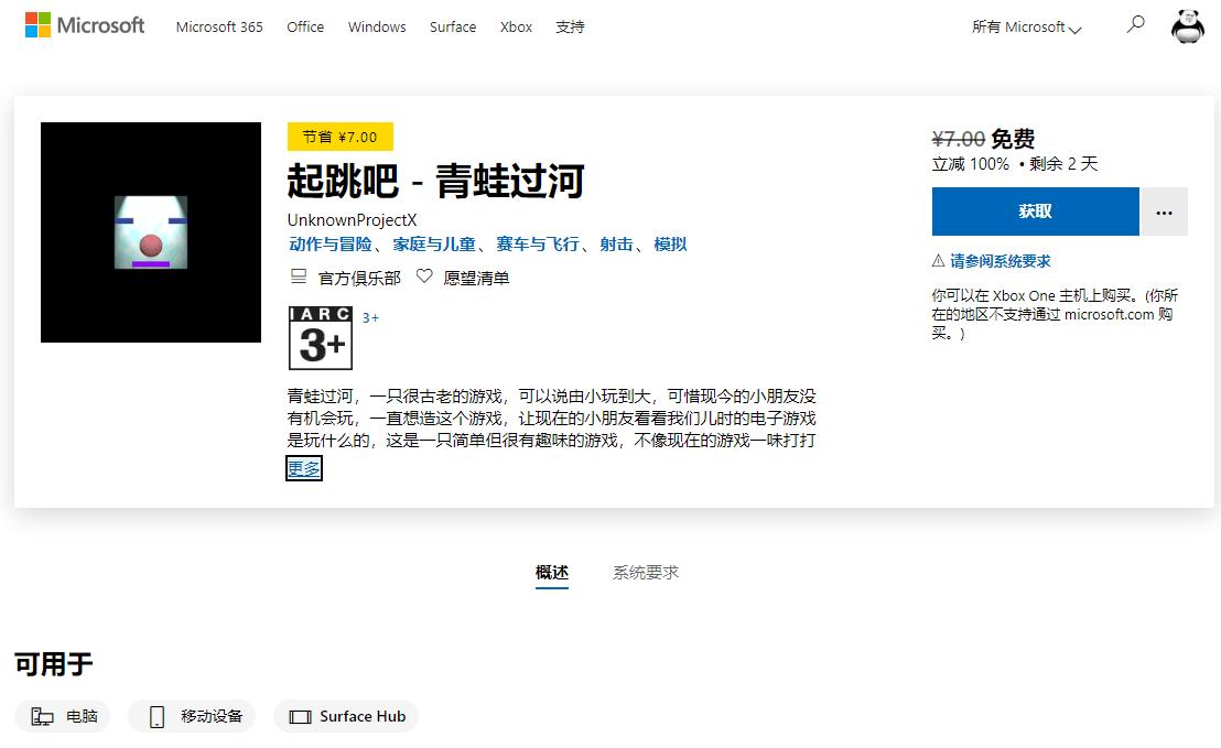 【游戏活动】微软商店喜+2《起跳吧·青蛙过河》