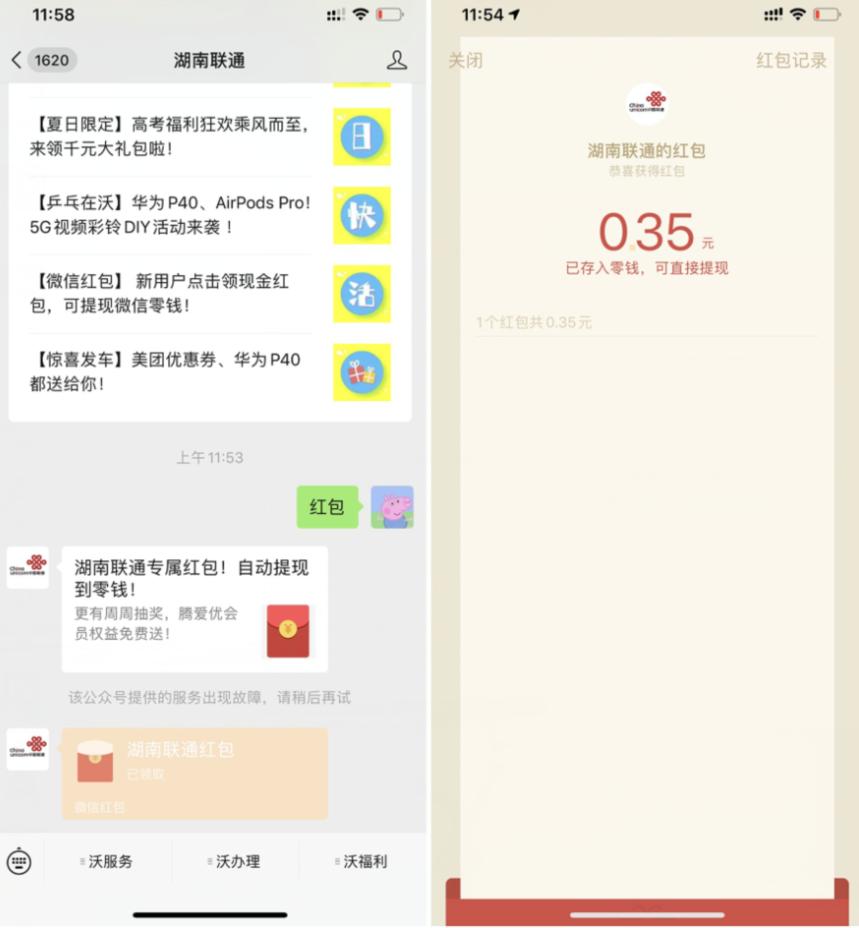 【红包活动】微信关注湖南联通领随机红包