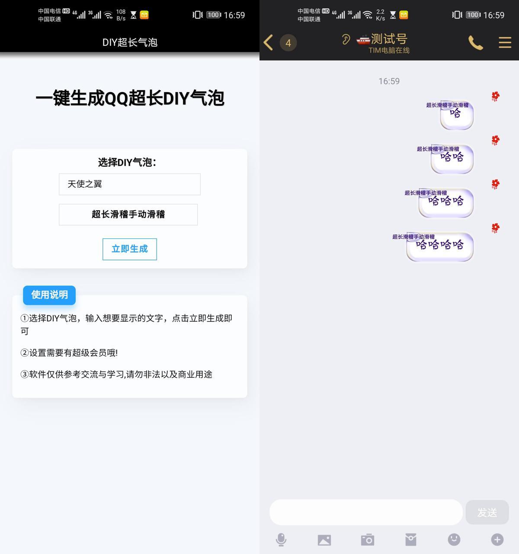 安卓DIY超长QQ个性气泡