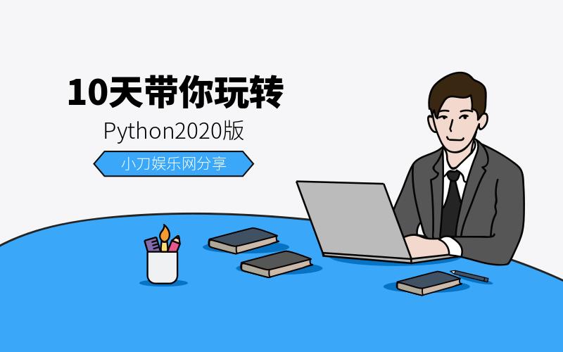 10天带你玩转python2020版