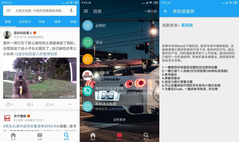 安卓See第三方微博v1.5.7.1