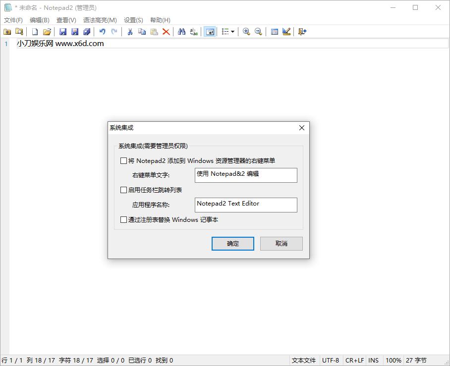 Notepad2 v4.20.12绿色版