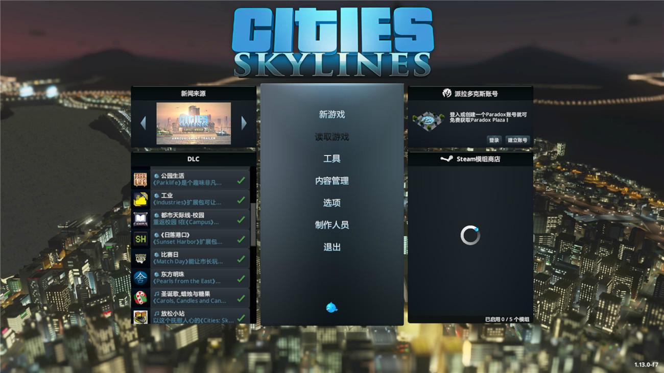 《城市天际线》v1.13.0全DLC版