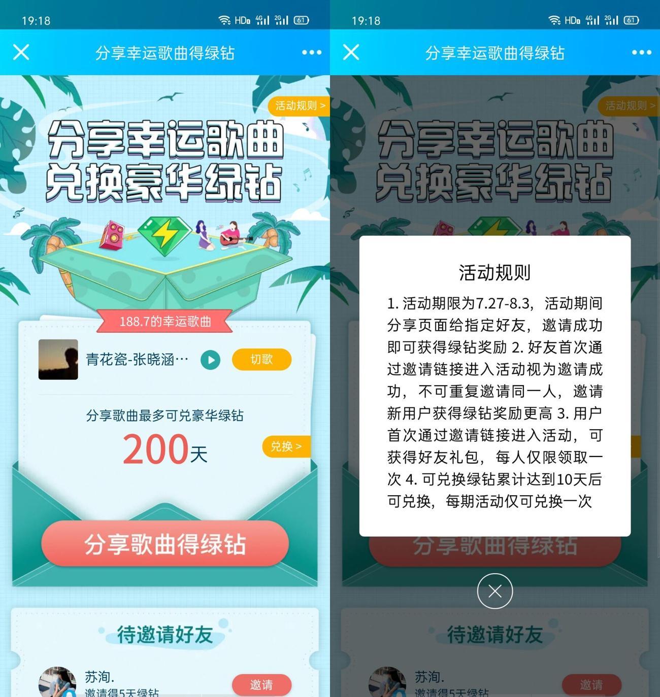 QQ音乐邀好友领取10天绿钻