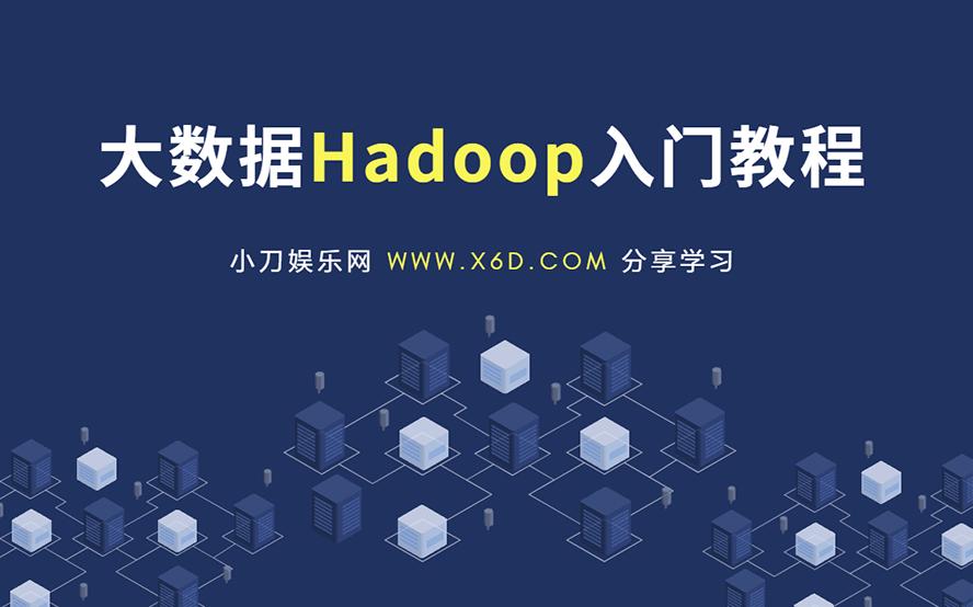 其他教程大数据Hadoop快速入门教程