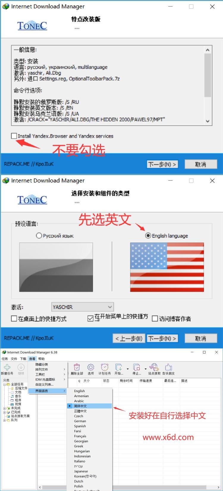 下载利器IDM 6.38.2安装版