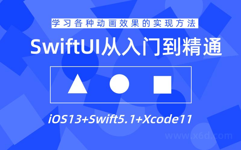 SwiftUI设计从入门到精通教程