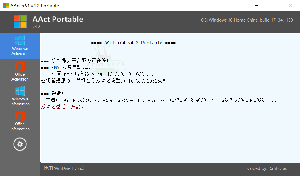 激活工具AAct v4.2.1汉化版