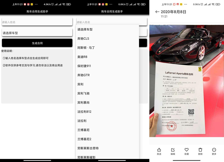 安卓购车合同生成助手v1.0