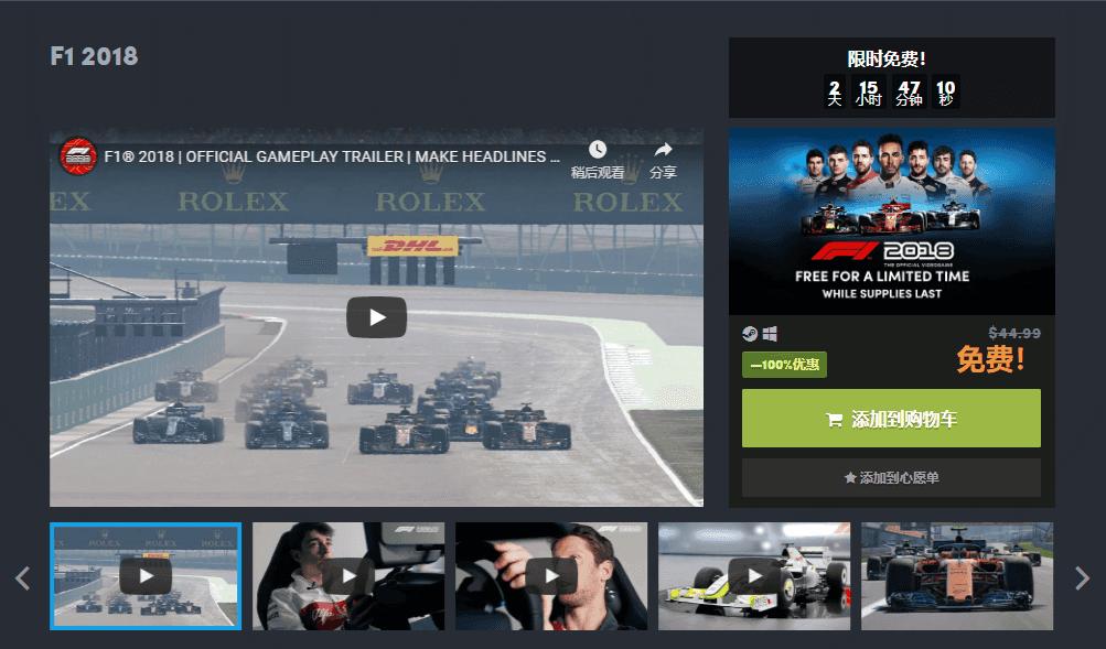 HB免费领steam《F1 2018》