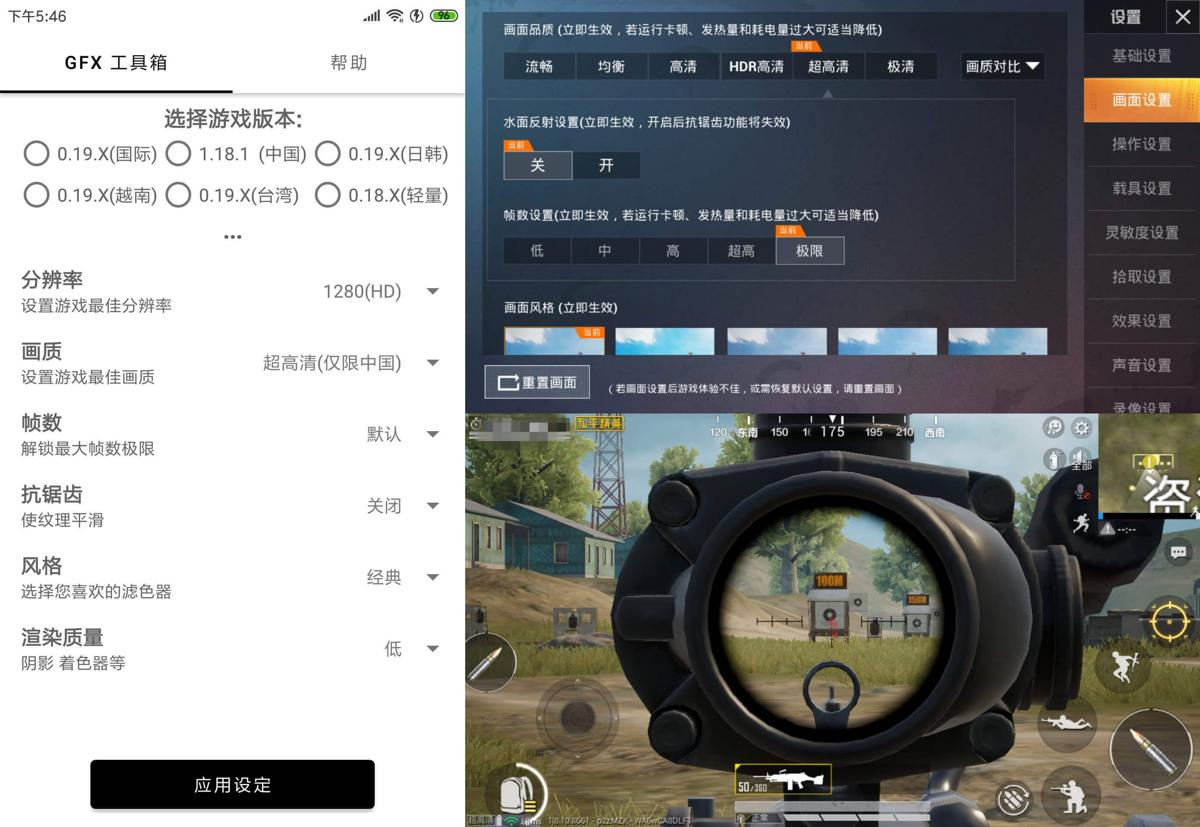 安卓和平精英GFX工具箱v9.9
