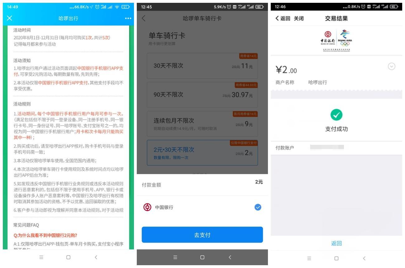 中国银行卡2元买哈啰单车30天