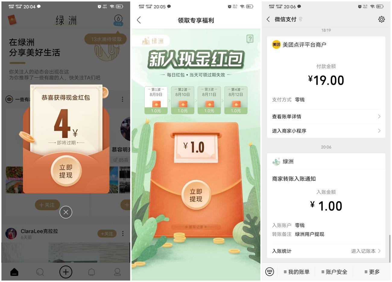 绿洲新用户领取4元微信红包