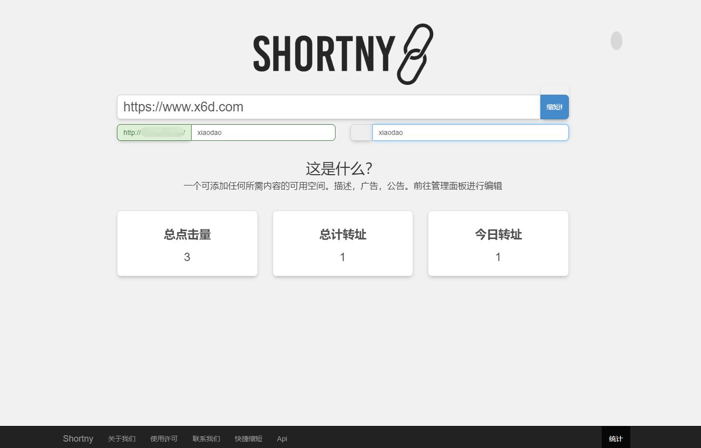 短网址源码Shortny v2.0.1-小酒资源