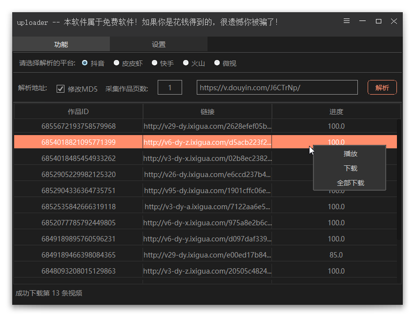 短视频无水印批量下载v1.0.3