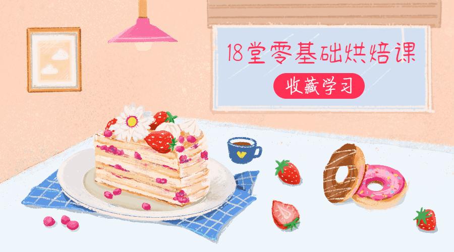 18堂零基础烘焙课,轻松做甜点
