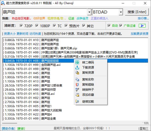 磁力资源搜索助手v20.08.11