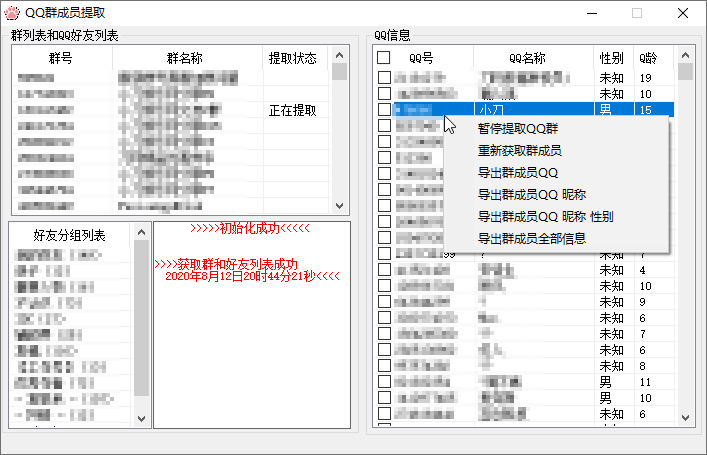QQ群成员提取+拉群源代码