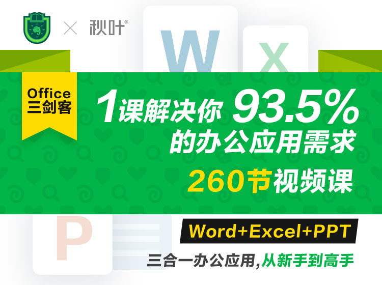 教程_Office三剑客Word+Excel+PPT