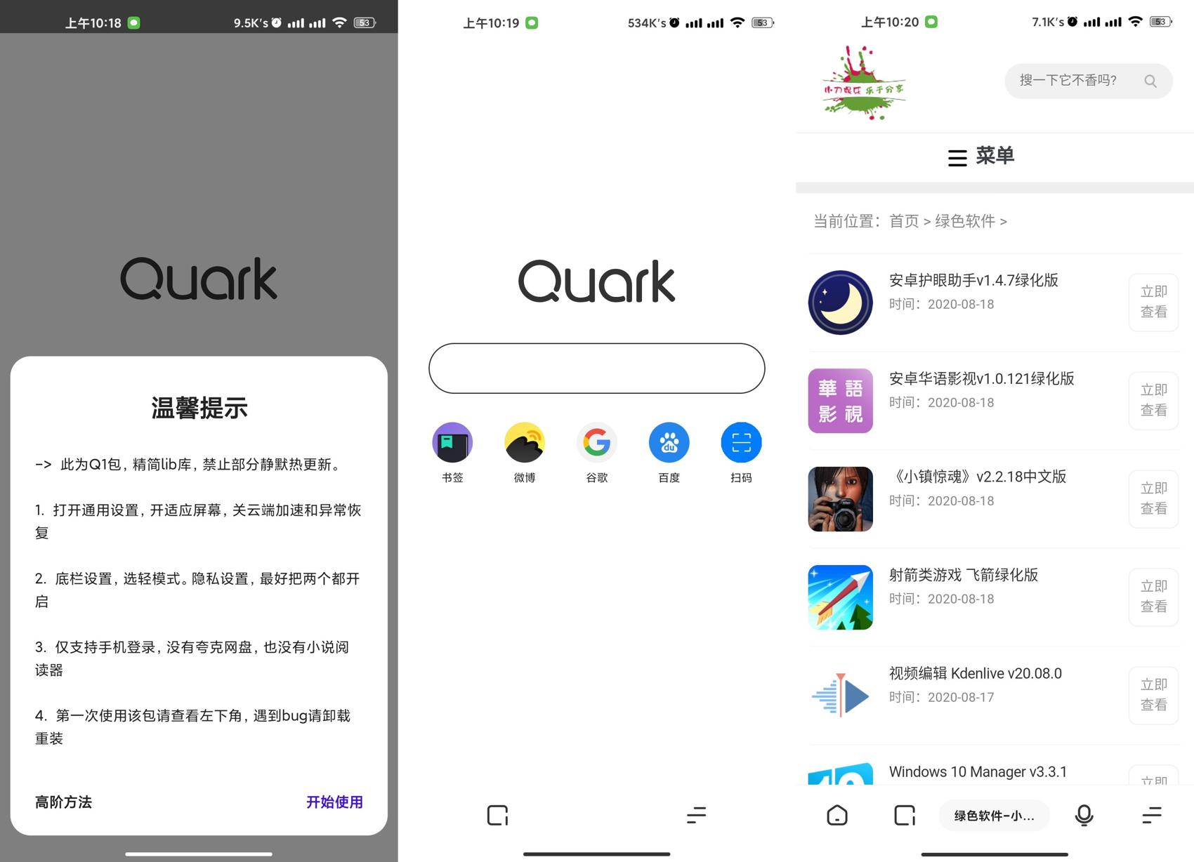 安卓夸克浏览器v3.8.2精简版