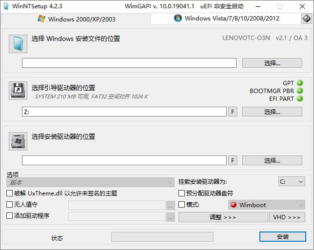WinNTSetup v4.2.3 单文件版