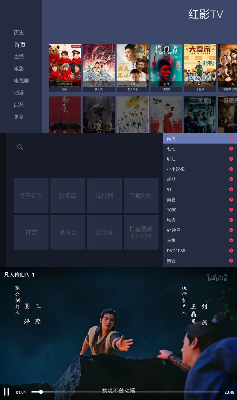 红影TV v1.1.1 免费无广告