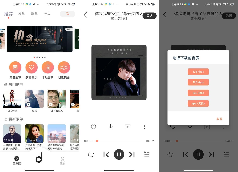 安卓魔音Morin1.6.3全网付费音乐免费听