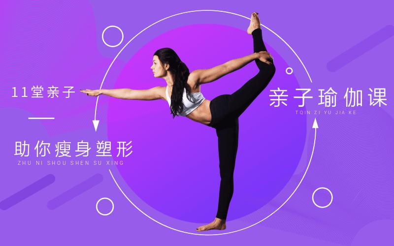 11堂亲子瑜伽课,助你瘦身塑形