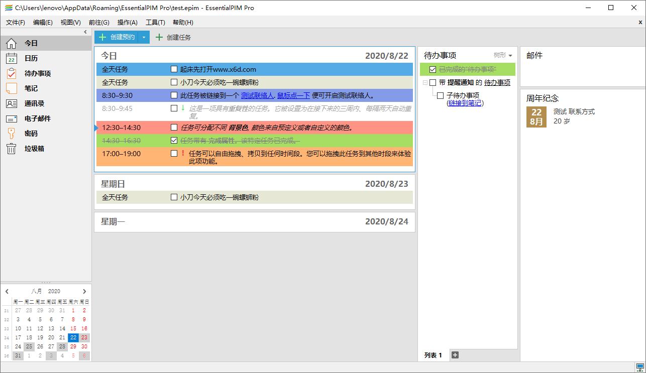 EssentialPIMv9.8.0绿色版