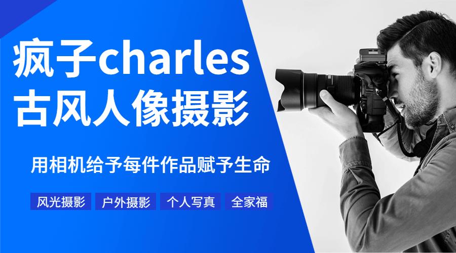 疯子charles摄影教程11期