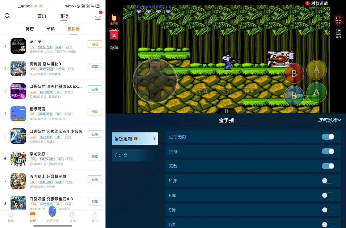 安卓悟饭游戏厅v4.7绿化版