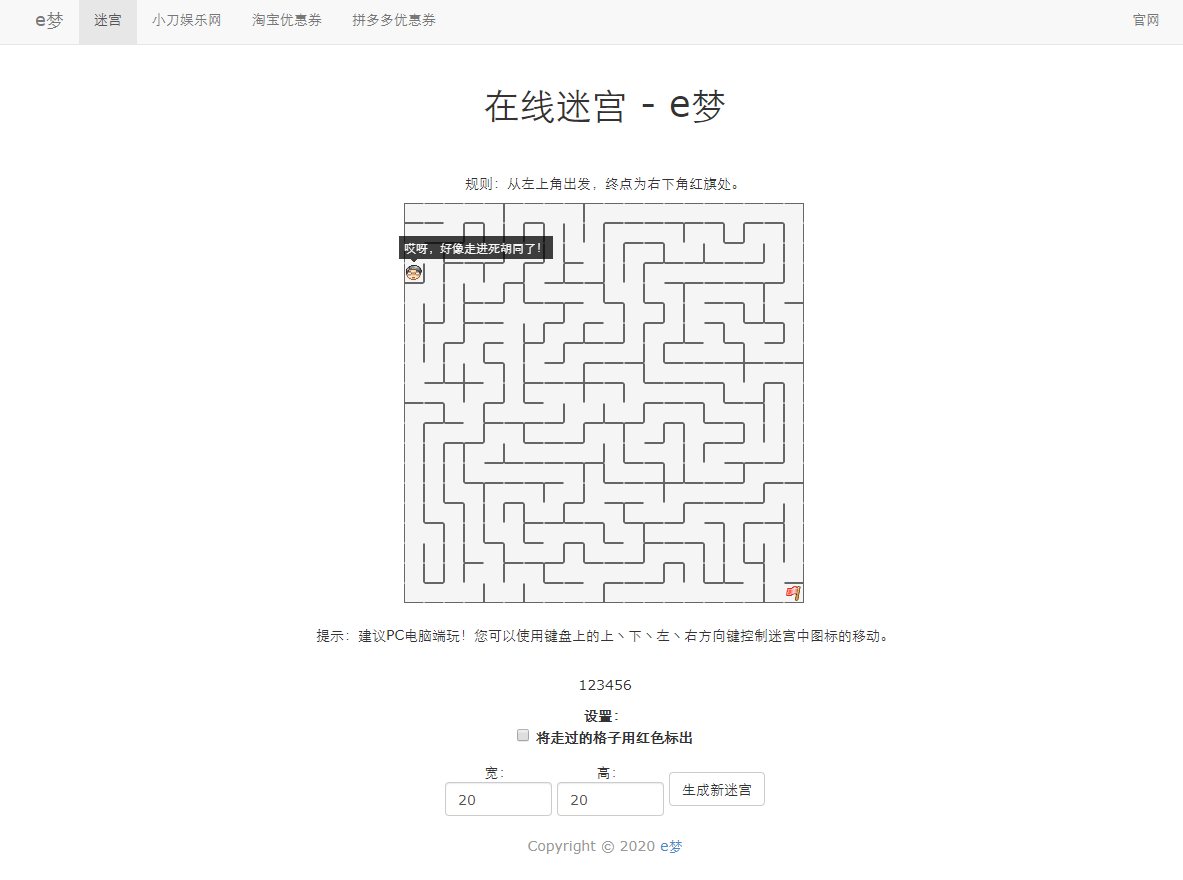 e梦迷宫在线有趣小游戏源码