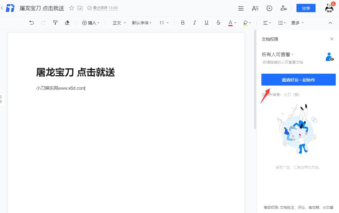 利用腾讯文档做QQ消息推广插图(1)