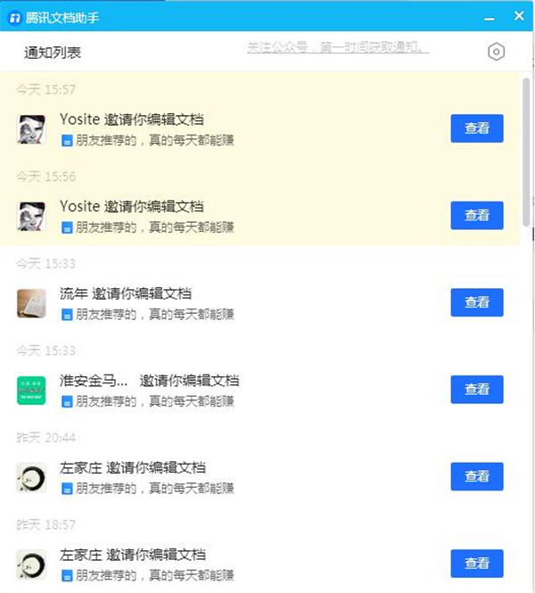 利用腾讯文档做QQ消息推广插图(3)