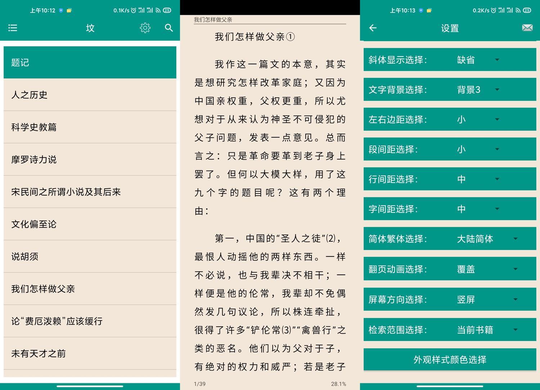 安卓鲁迅全集v5.6.1绿化版